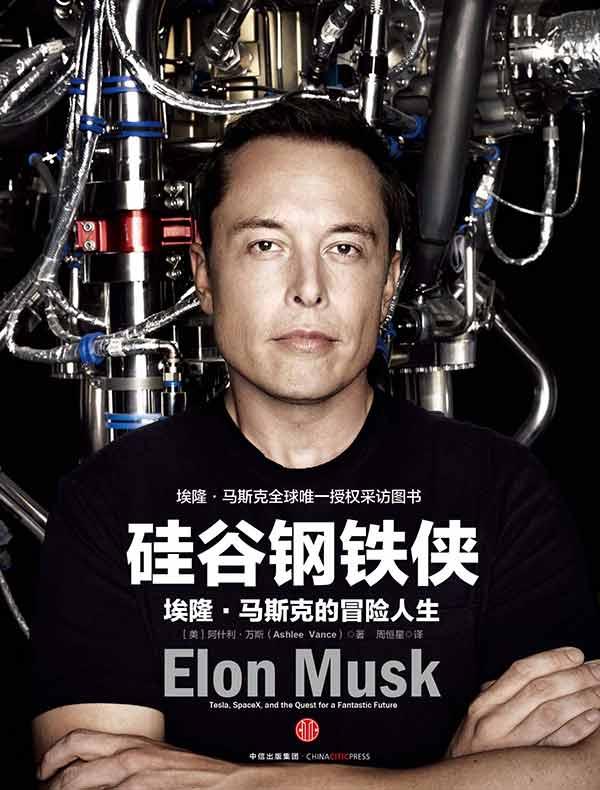 硅谷钢铁侠