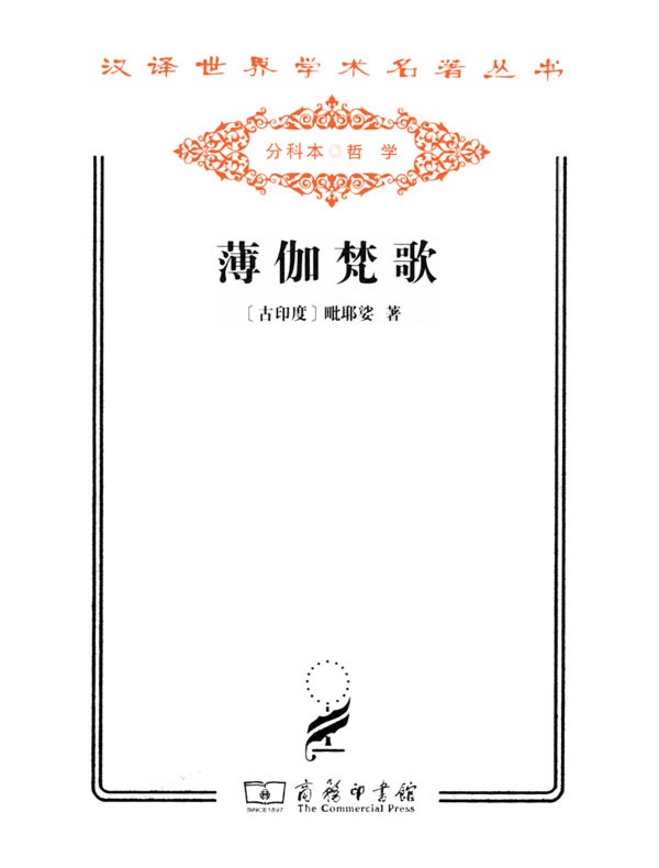 薄伽梵歌(汉译名著系列)