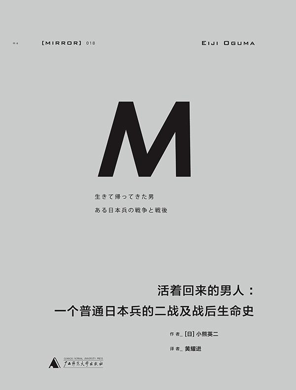 活着回来的男人:一个普通日本兵的二战及战后生命史(理想国译丛)