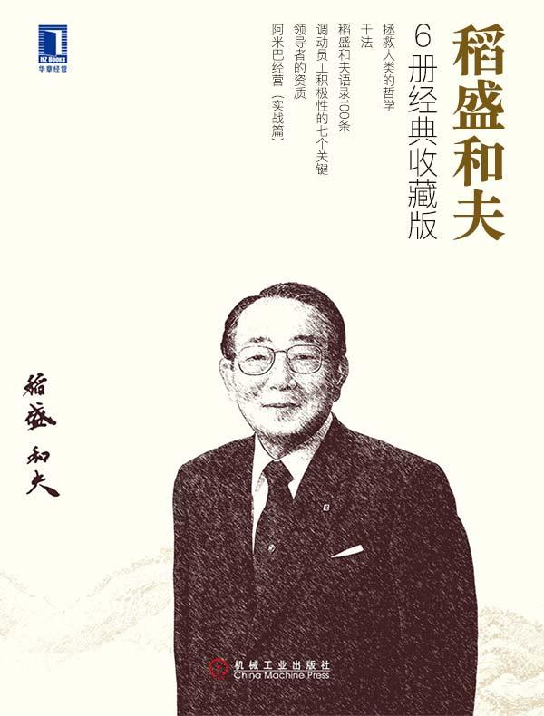 管理大师稻盛和夫收藏版(共6册)