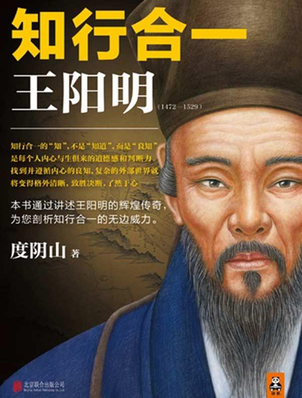 知行合一王阳明:1472-1529