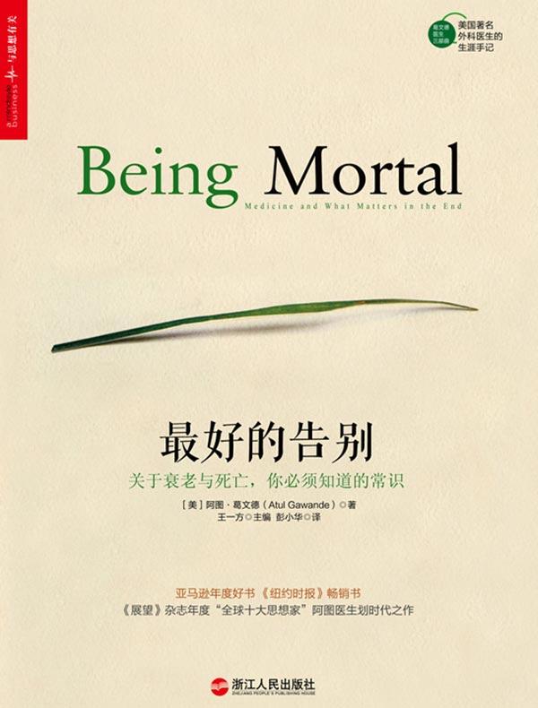 最好的告别:关于衰老与死亡,必知常识