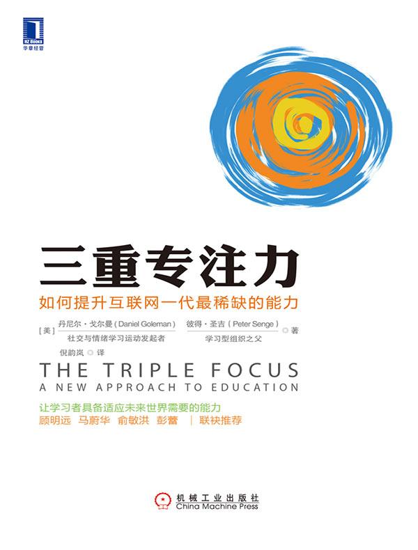 三重专注力:提升最稀缺的能力