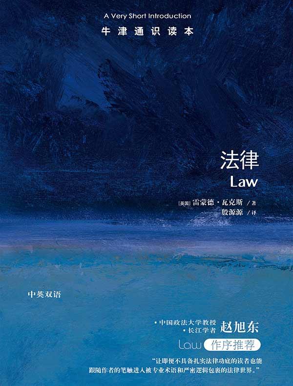 牛津通识读本:法律