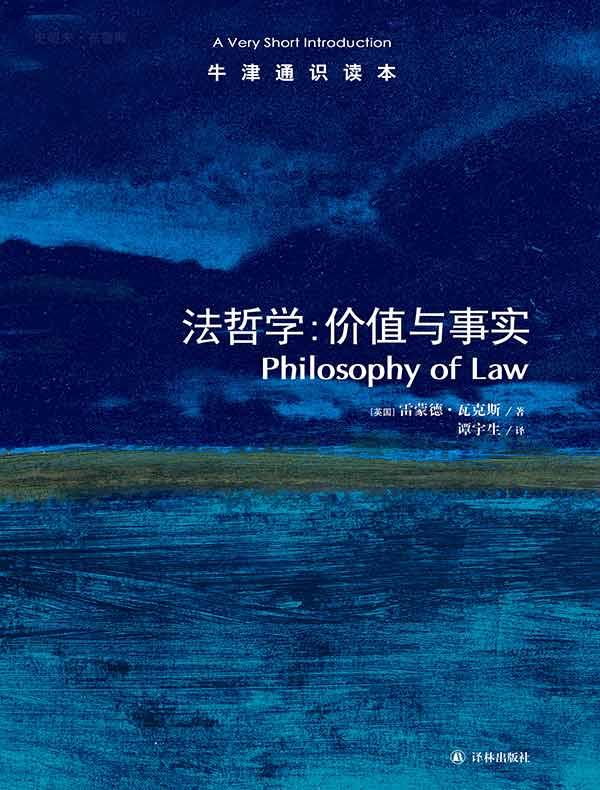 牛津通识读本:法哲学,价值与事实