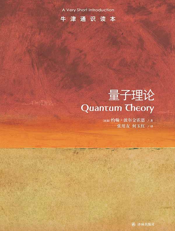 牛津通识读本:量子理论