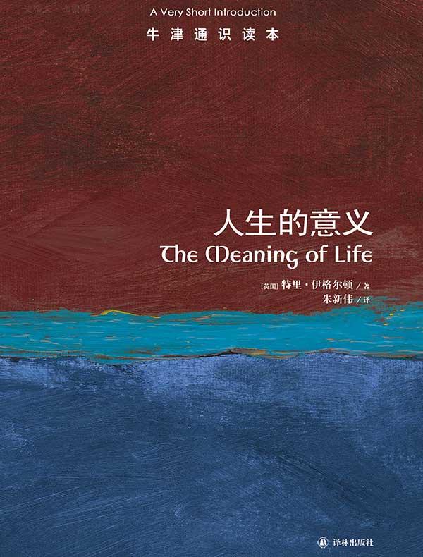 牛津通识读本:人生的意义