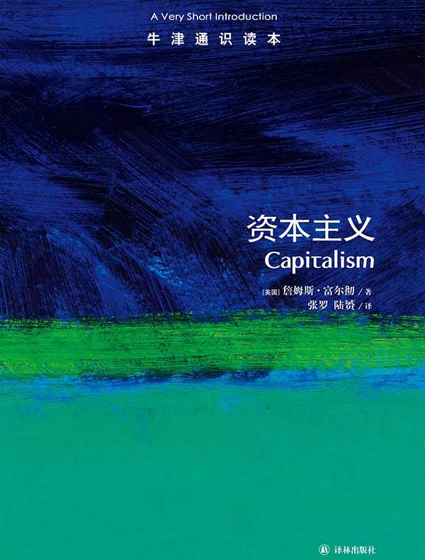 牛津通识读本:资本主义