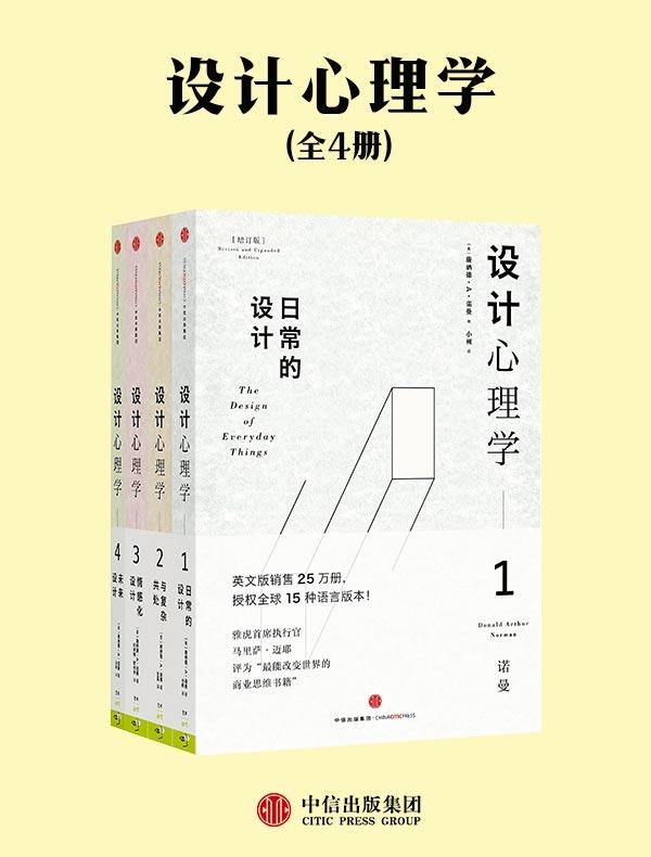 设计心理学(全4册)