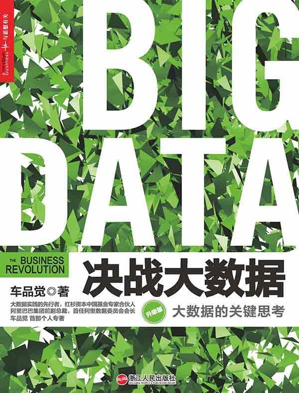 决战大数据:大数据的关键思考
