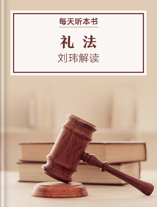 《礼法》| 刘玮解读