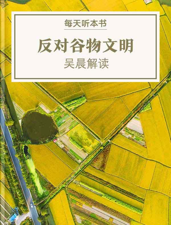 《反对谷物文明》| 吴晨解读