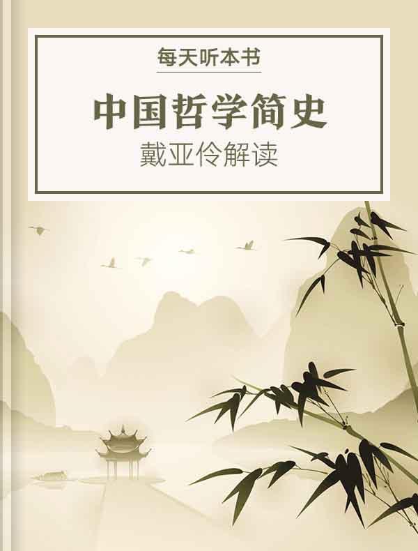 《中国哲学简史》| 戴亚伶解读