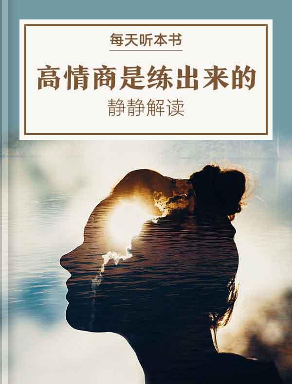 《高情商是练出来的》| 静静解读