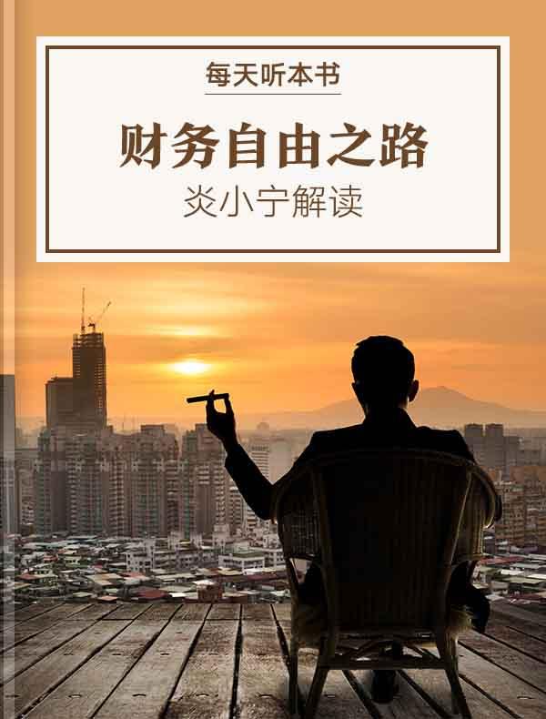 《财务自由之路》| 炎小宁解读