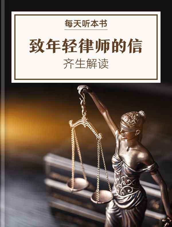 《致年轻律师的信》| 齐生解读