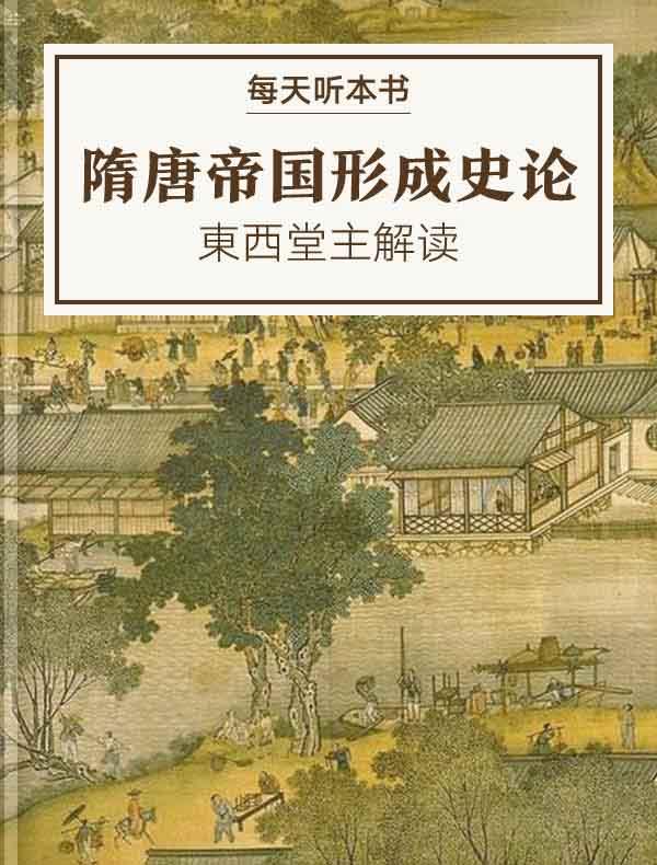 《隋唐帝国形成史论》| 東西堂主解读