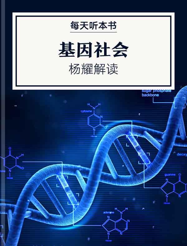 《基因社会》  杨耀解读