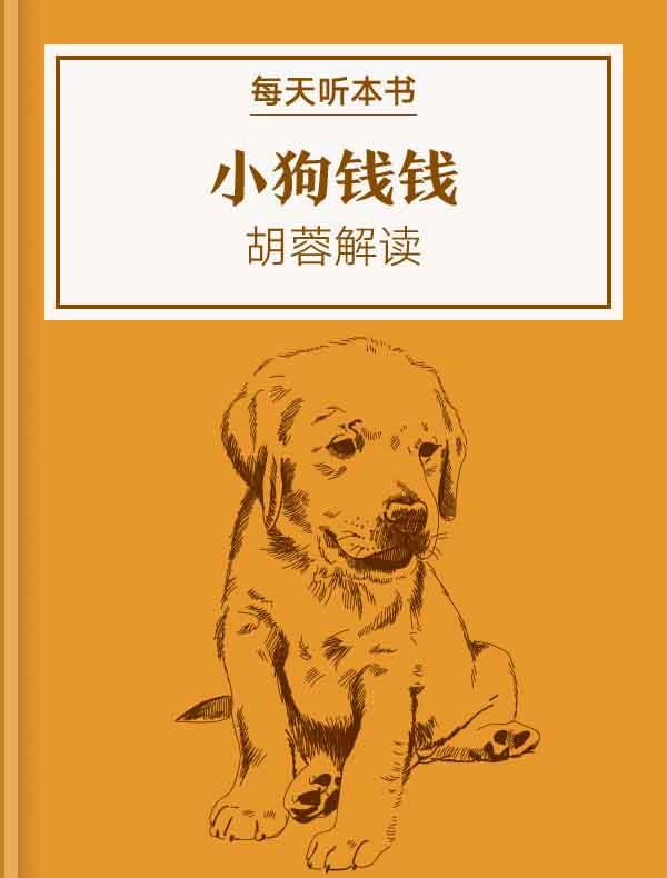 《小狗钱钱》| 胡蓉解读