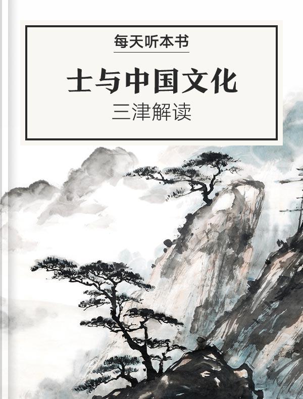 《士与中国文化》| 三津解读