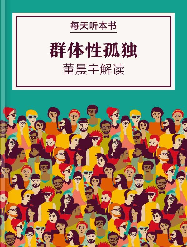 《群体性孤独》| 董晨宇解读