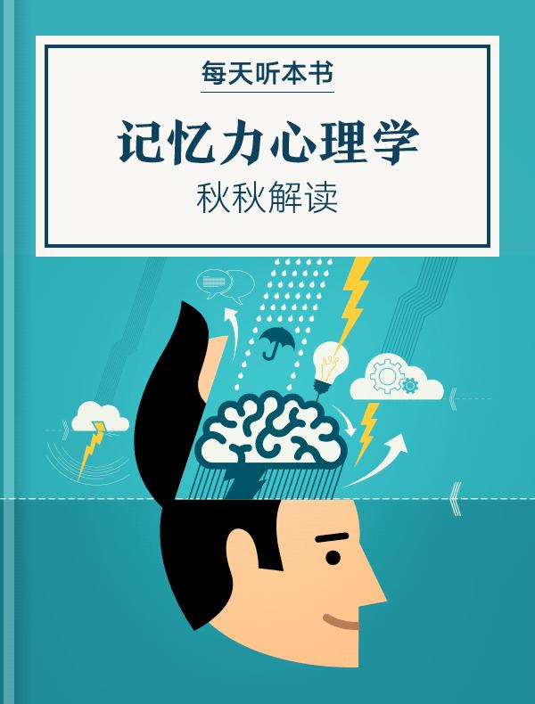 《记忆力心理学》| 秋秋解读