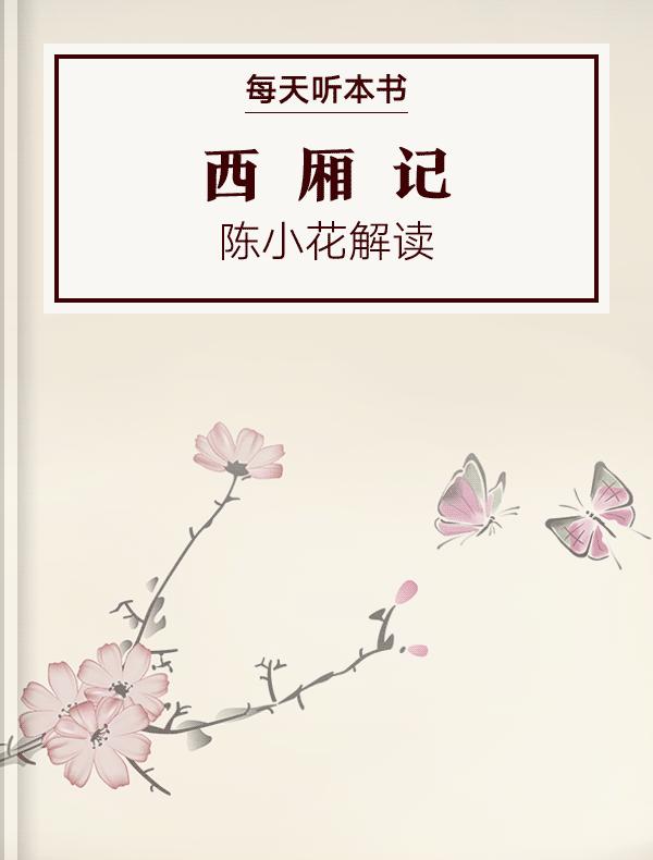 《西厢记》| 陈小花解读