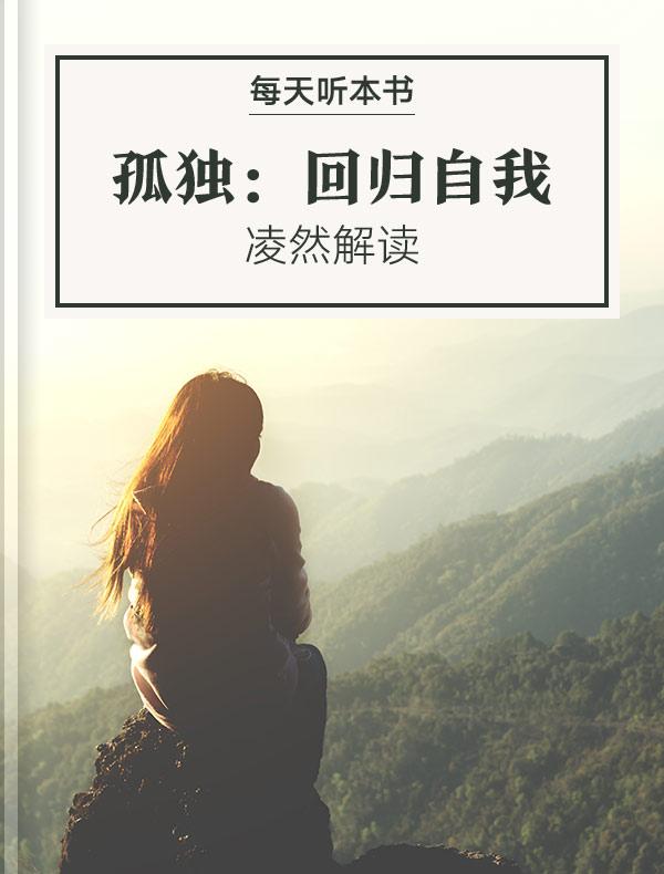 《孤独:回归自我》| 凌然解读
