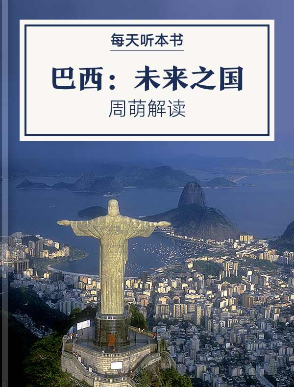 《巴西:未来之国》| 周萌解读
