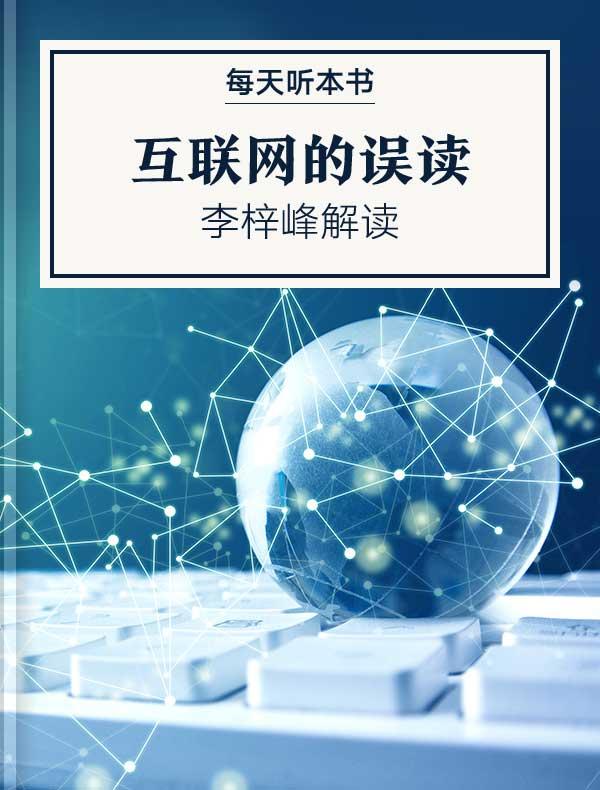 《互联网的误读》| 李梓峰解读