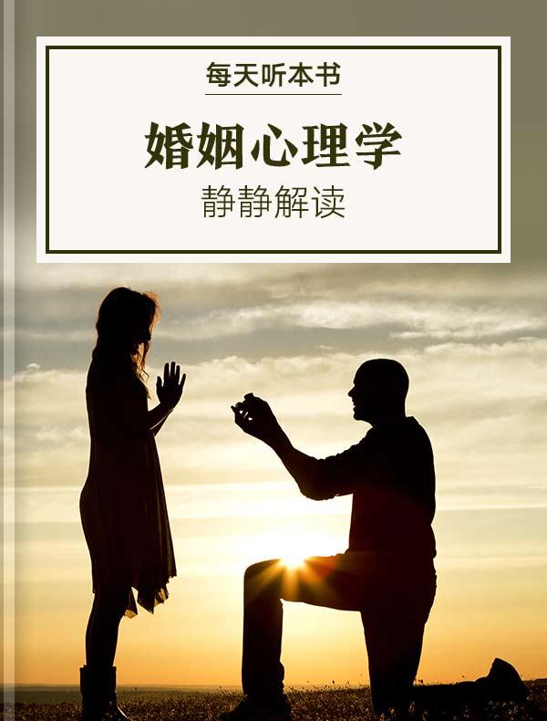《婚姻心理学》| 静静解读