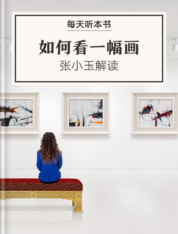 《如何看一幅画》| 张小玉解读