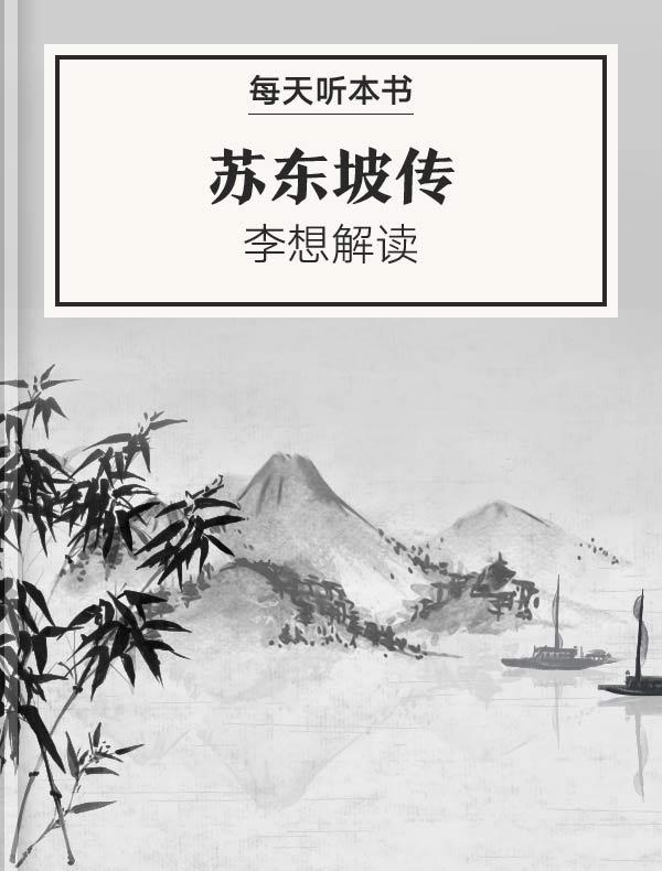《苏东坡传》| 李想解读