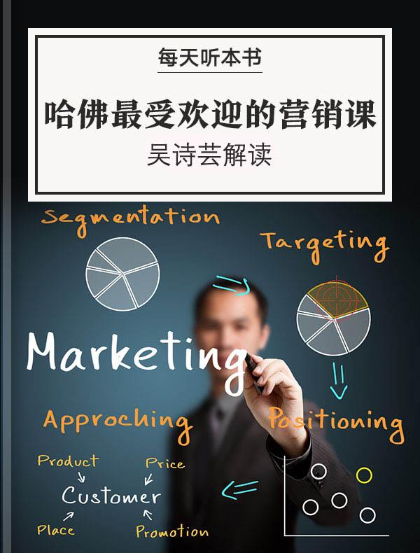 《哈佛最受欢迎的营销课》| 吴诗芸解读
