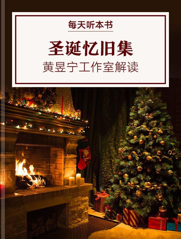《圣诞忆旧集》| 黄昱宁工作室解读