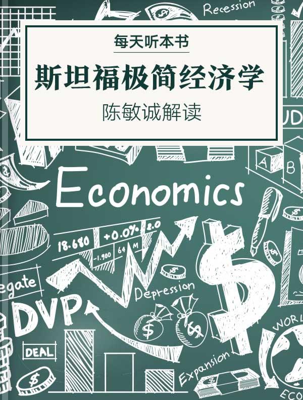 《斯坦福极简经济学》| 陈敏诚解读