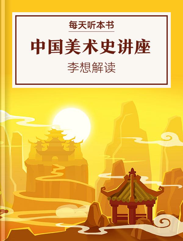 《中国美术史讲座》| 李想解读