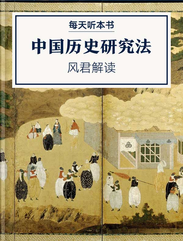 《中国历史研究法》| 风君解读