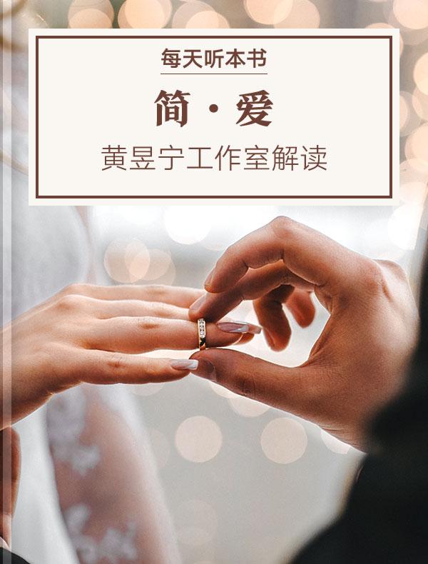 《简·爱》| 黄昱宁工作室解读