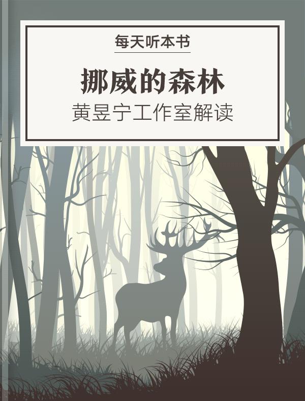 《挪威的森林》| 黄昱宁工作室解读