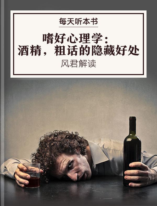 《嗜好心理学:酒精,粗话的隐藏好处》| 风君解读