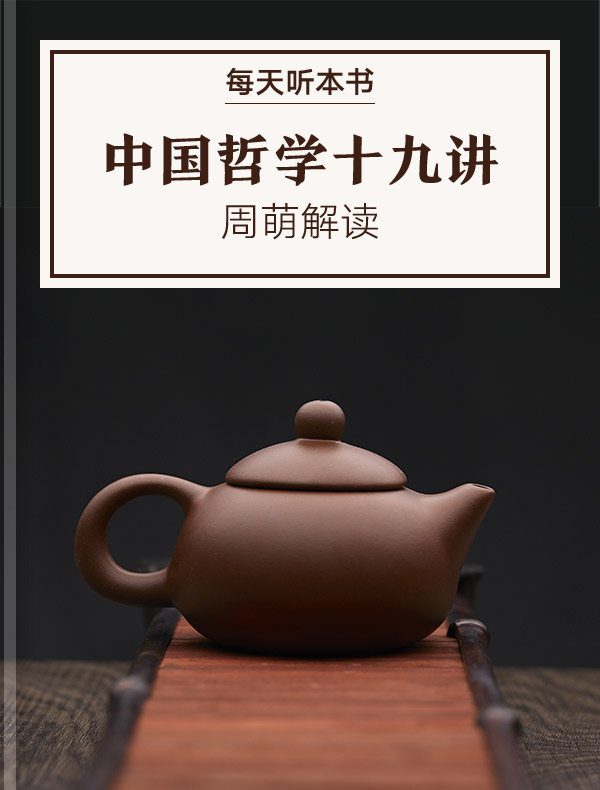 《中国哲学十九讲》  周萌解读