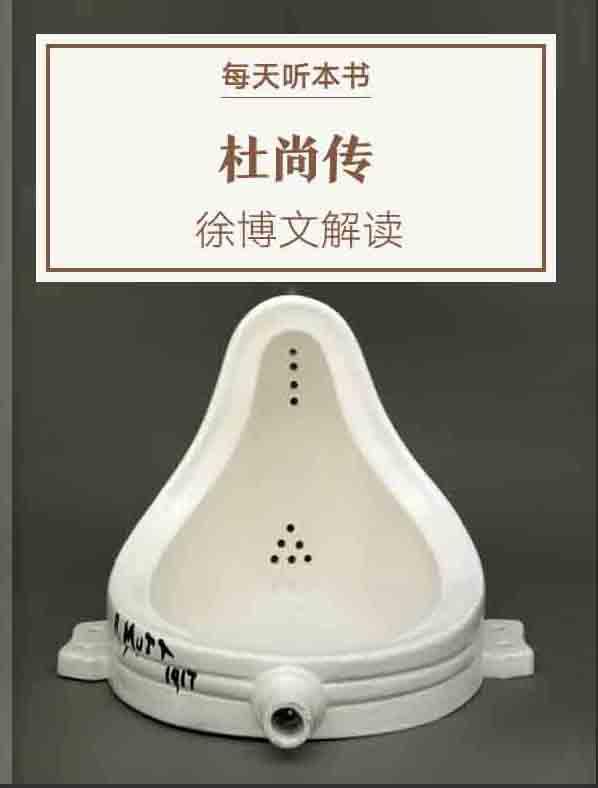 《杜尚传》| 徐博文解读