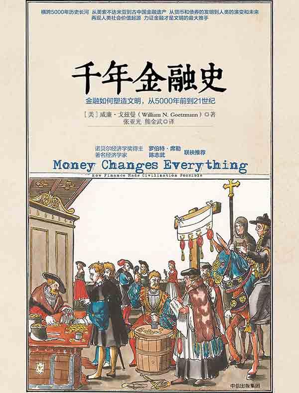 千年金融史