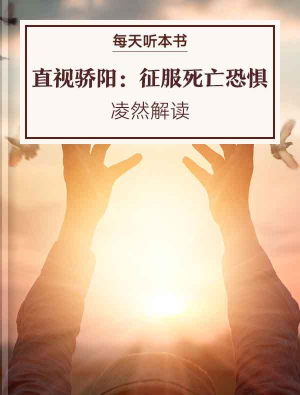 《直视骄阳:征服死亡恐惧》| 凌然解读