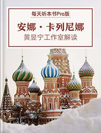 《安娜·卡列尼娜》Pro版 | 黄昱宁工作室解读