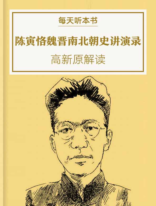 《陈寅恪魏晋南北朝史讲演录》| 高新原解读