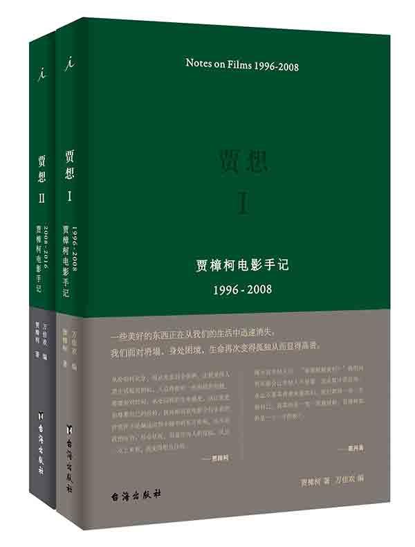 贾想:贾樟柯电影手记(共二册)