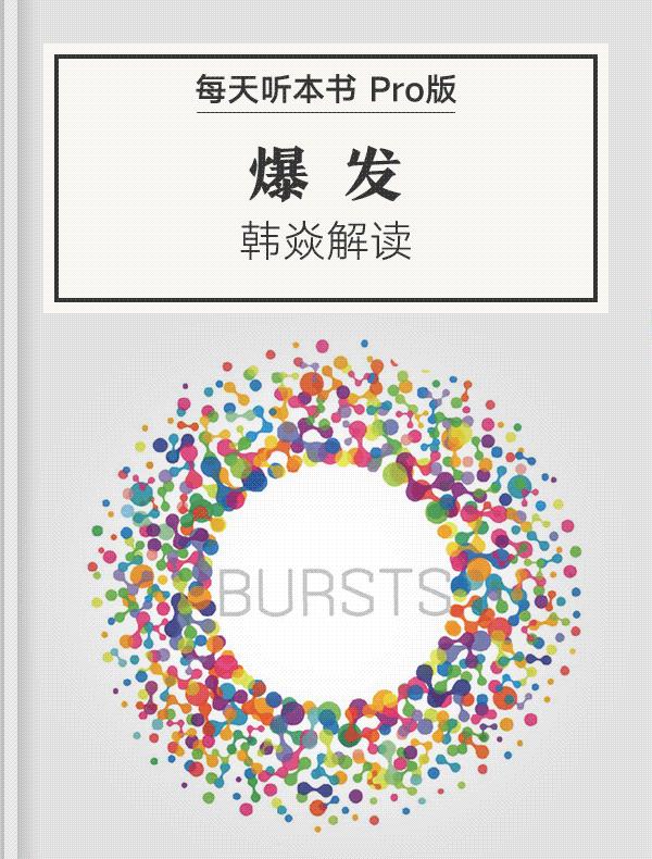 《爆发》Pro版丨韩焱解读