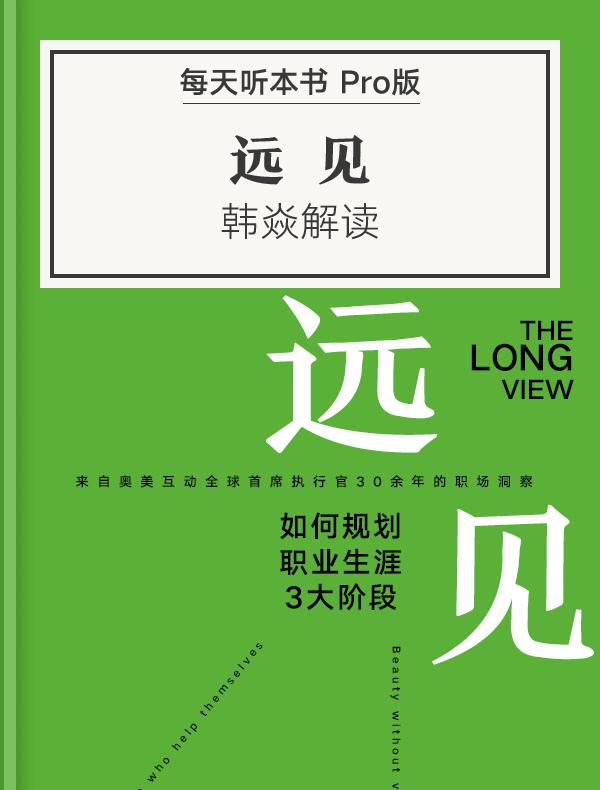 《远见》Pro版 | 韩焱解读